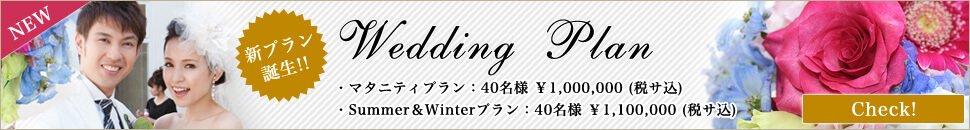 新プラン誕生!! ウェディングプラン マタニティプラン:40名様 ¥1,000,000 (税サ込) Summer&Winterプラン:40名様 ¥1,100,000 (税サ込)